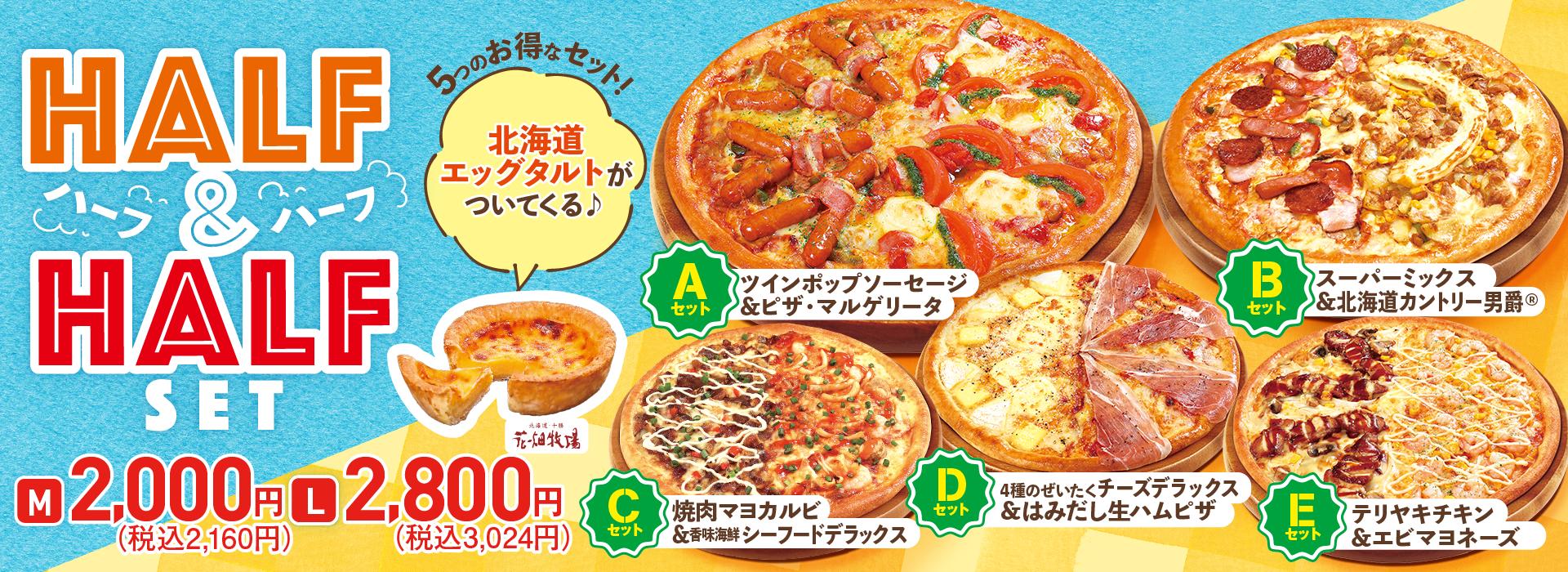 カルボ メニュー ピザ 事業紹介・会社概要