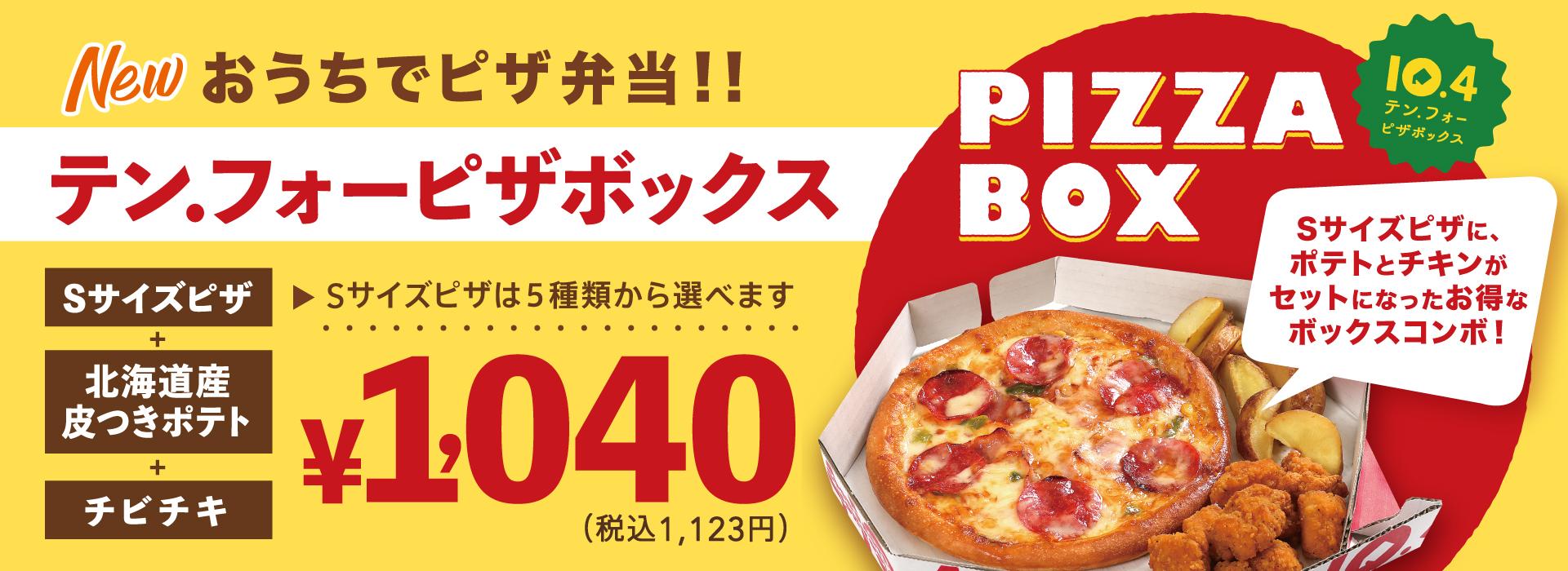 持ち帰り 半額 ピザ 104 持ち帰り全品半額!ドミノピザのウルトラチーズ1kg!の正直レビュー