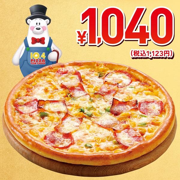 半額 104 ピザ 持ち帰り